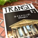 旅行雑誌「トランジット」