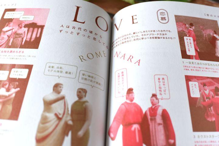 ローマと飛鳥時代比較(恋愛について)